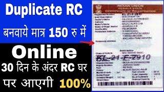 Duplicate RC Online Apply 2019 |How to Get Duplicate Bike,Car RC Certificate