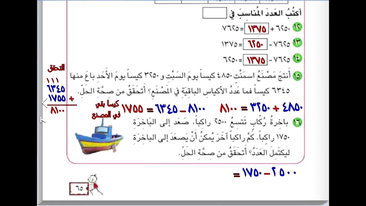 حل تمارين الصفحة 65 اسئلة الفصل الثالث الرياضيات للصف الثالث الابتدائي Youtube
