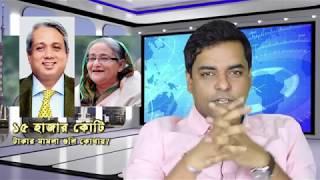 খালেদা জিয়ার জেল বনাম শেখ হাসিনার ১৫ হাজার কোটি টাকার দূর্নীতির মামলা গায়েব!- II Bangla InfoTube