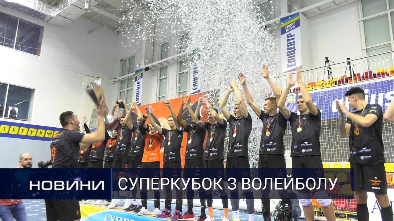 Матч за звання Володаря Суперкубку України з волейболу. 28.12.2020