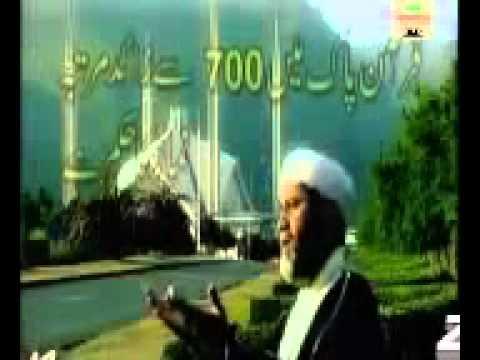 urdu new naat aao namaz hum ko bulati Abdul Rauf Roofi