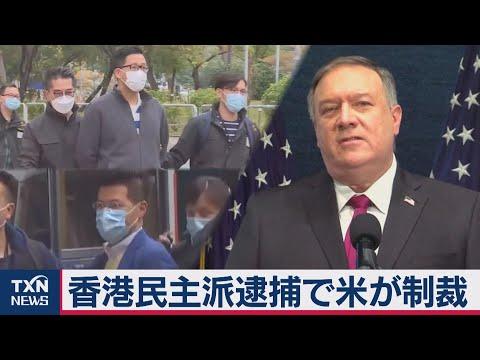 2021/01/16 米 香港民主派逮捕で中国当局6人を制裁(2021年1月16日)