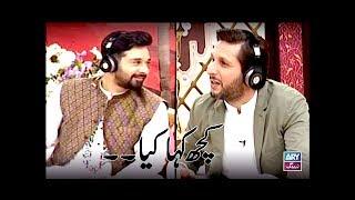 Shahid Afridi, Faysal Qureshi, Aadi & Faizan playing