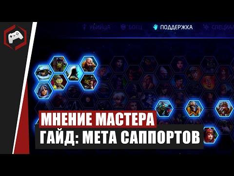 видео: МНЕНИЕ МАСТЕРА: «assasin» (ТОП 5 САППОРТОВ - МЕТА САППОРТОВ) | heroes of the storm