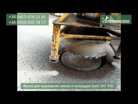 Универсальная фреза для вырезания люков и колодцев Stehr SKF 950