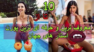 Download Video 10 تا از بهترین پورن استارهای ایرانی معروف با کیودی پای! MP3 3GP MP4