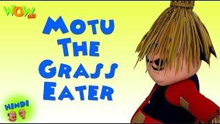 Motu The Grass Eater- Motu Patlu in Hindi - 3D Animation Cartoon for Kids -As on Nickelodeon