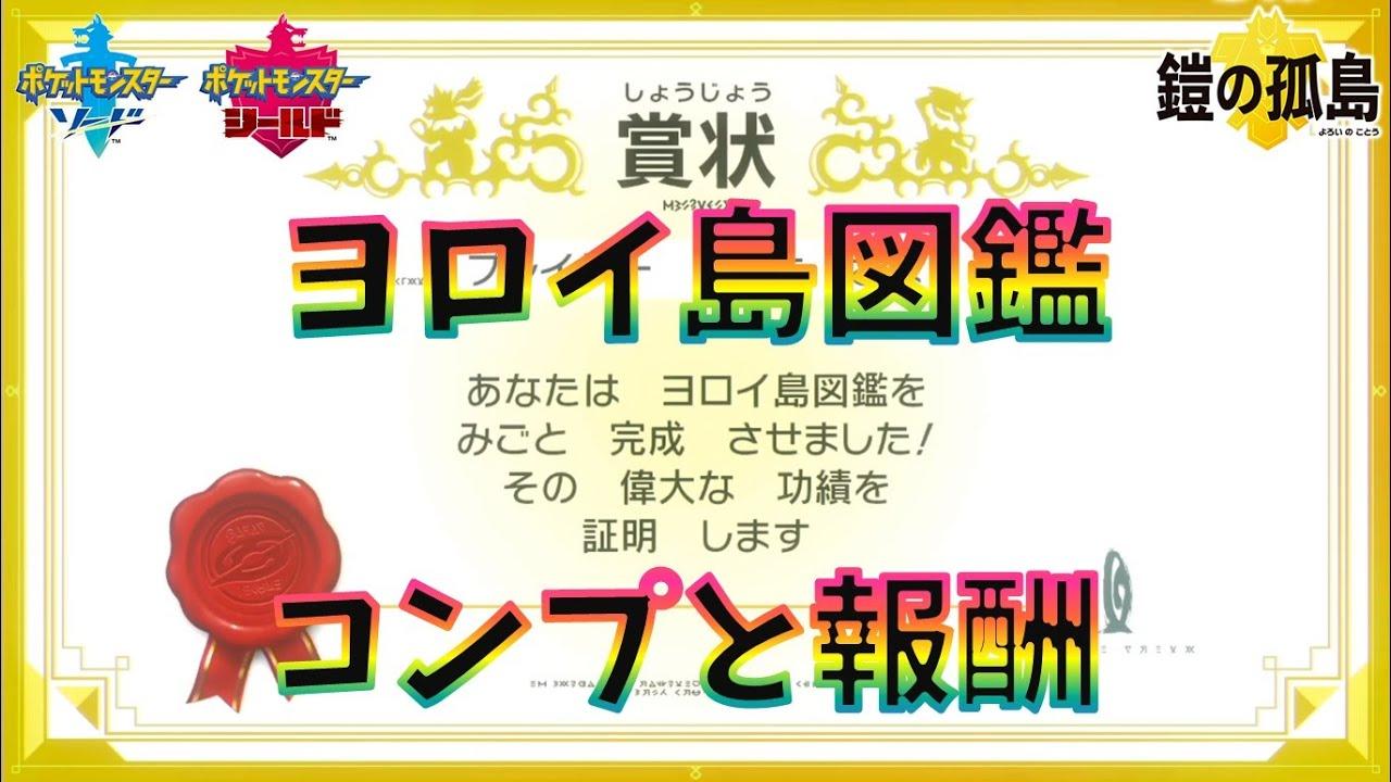の ポケモン 孤島 剣 盾 図鑑 鎧
