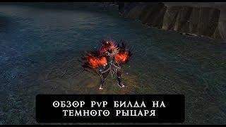 Royal Quest | Обзор PvP билда на Тёмного рыцаря.