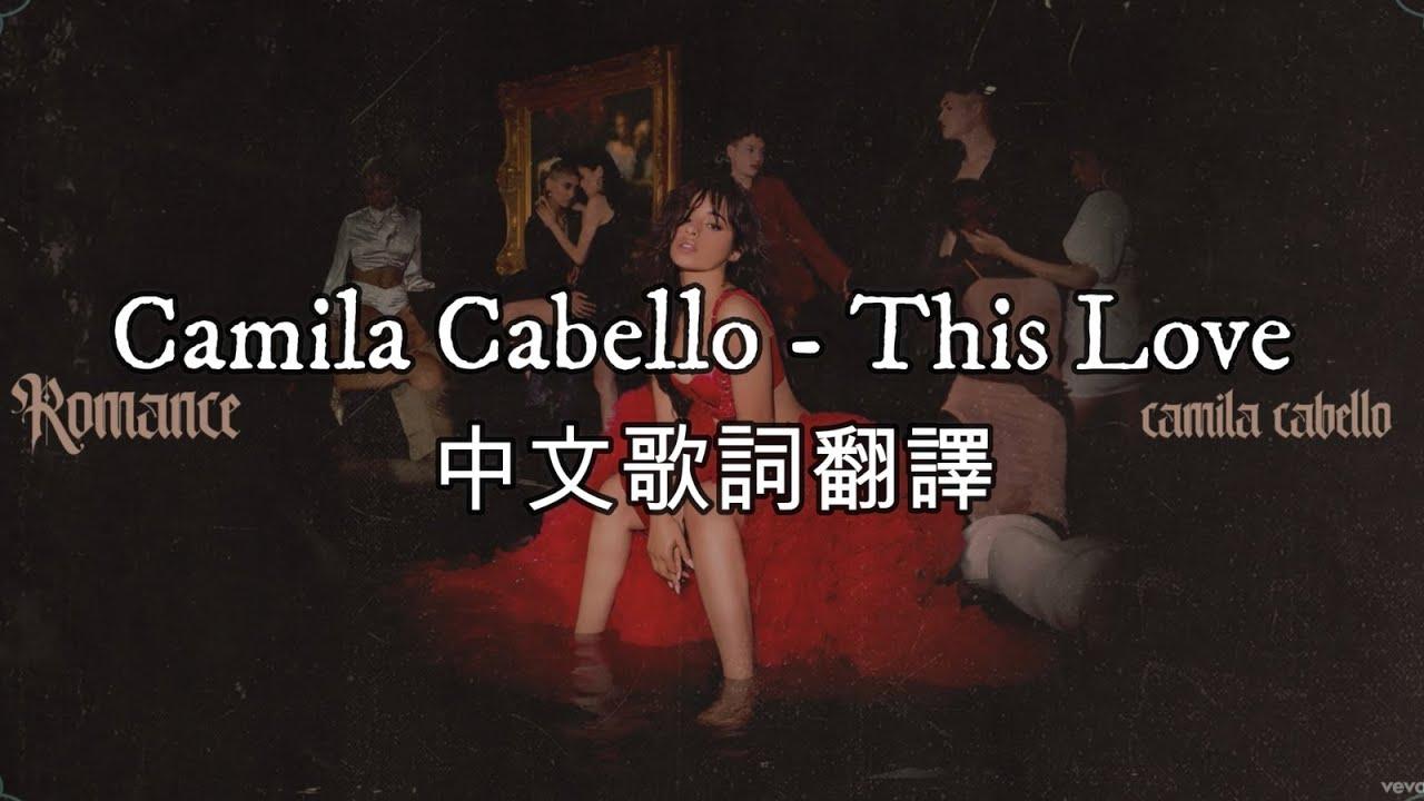 Camila Cabello - This Love | 中文歌詞翻譯 - YouTube