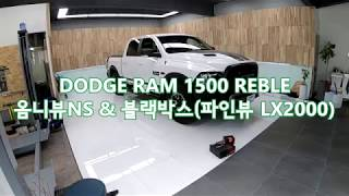 틴트빌리지/ 닷지 램1500 레블 옴니뷰NS2(어라운드…