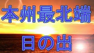 日の出・本州最北端大間崎から北海道の景観(歴史秘話ヒストリアOP)癒しの曲