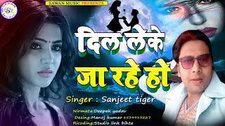 दर्द भरा हिंदी  Sad song// दिल लेके जा रहे हो ,Singer,Sanjeet Tiger