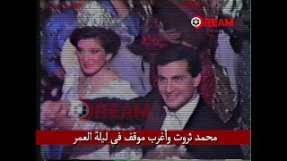 محمد ثروت وأغرب موقف فى ليلة العمر