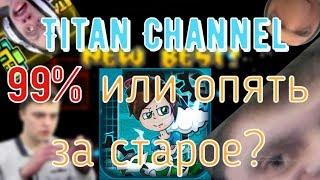 Titan Channel - Bloodbath 99% или опять взялся за старое? l Geometry Dash [39]
