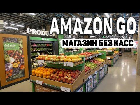 Американский магазин БЕЗ КАСС Без продавцов - ГОРИТ!!!   AMAZON GO  в США