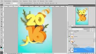 Создаем праздничный коллаж из 3D букв в фотошоп #2