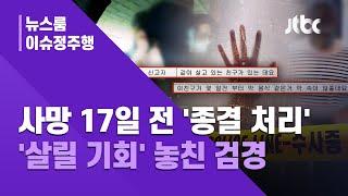 [이슈정주행] 수사종결권 두고 싸우더니…'원룸 감금 살인' 방치된 죽음 / JTBC 뉴스룸