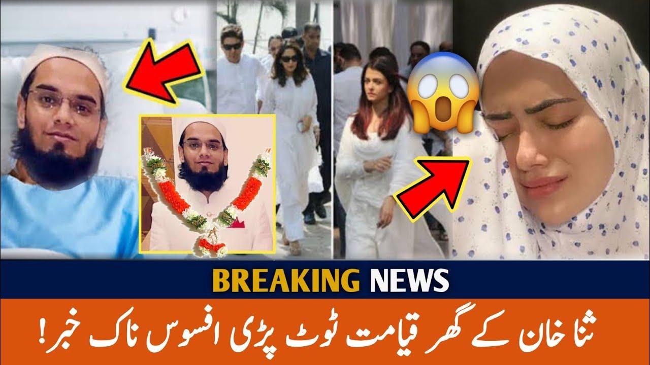 Download Sana Khan husband sad news   Sana Khan latest news today    Bollywood news
