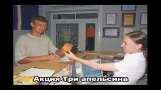 Из рук в руки, Барнаул, 8 лет