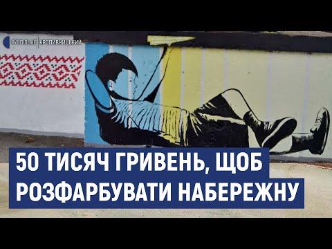 Суспільне Кропивницький: Кропивничани зібрали 50 тисяч гривень, щоб розфарбувати набережну
