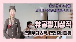 [취준생탈출] 공항지상직 크루월드 수강생 합격! 연봉,…
