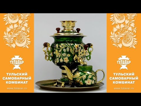 Самовар электрический, 3 литра, расписной хохлома «Лесные ландыши» - ТУЛАВАР Www.tulavar.ru