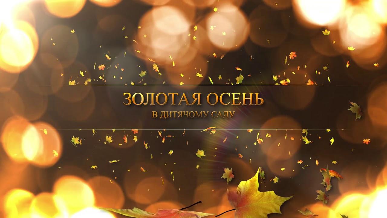 Золотая осень в дитячому саду - YouTube