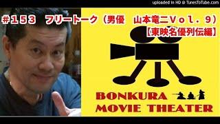 【特別ゲスト】山本竜二さん(俳優) 【内容】 ・汐路彰さんは『蒲田行...