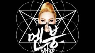 CL (씨엘) - 멘붕 (MTBD) [New Version]