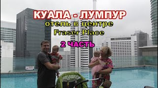 144серия 2часть Малайзия Куала Лумпур Отель Fraser Place Обзор бассейна сауны тренажерного зала