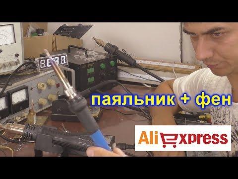 Паяльная станция с али / фен и паяльник купить на алиэкспрессе
