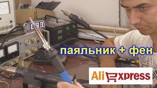 Паяльная станция с али / фен и паяльник купить на алиэкспрессе(, 2017-09-06T05:00:03.000Z)