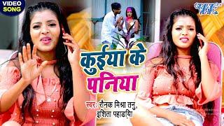#Video_Song_2020 - कुईया के पनिया I Raunak Mishra Tanu, Ishita Pahadiya का सबसे खतरनाक Bhojpuri Song