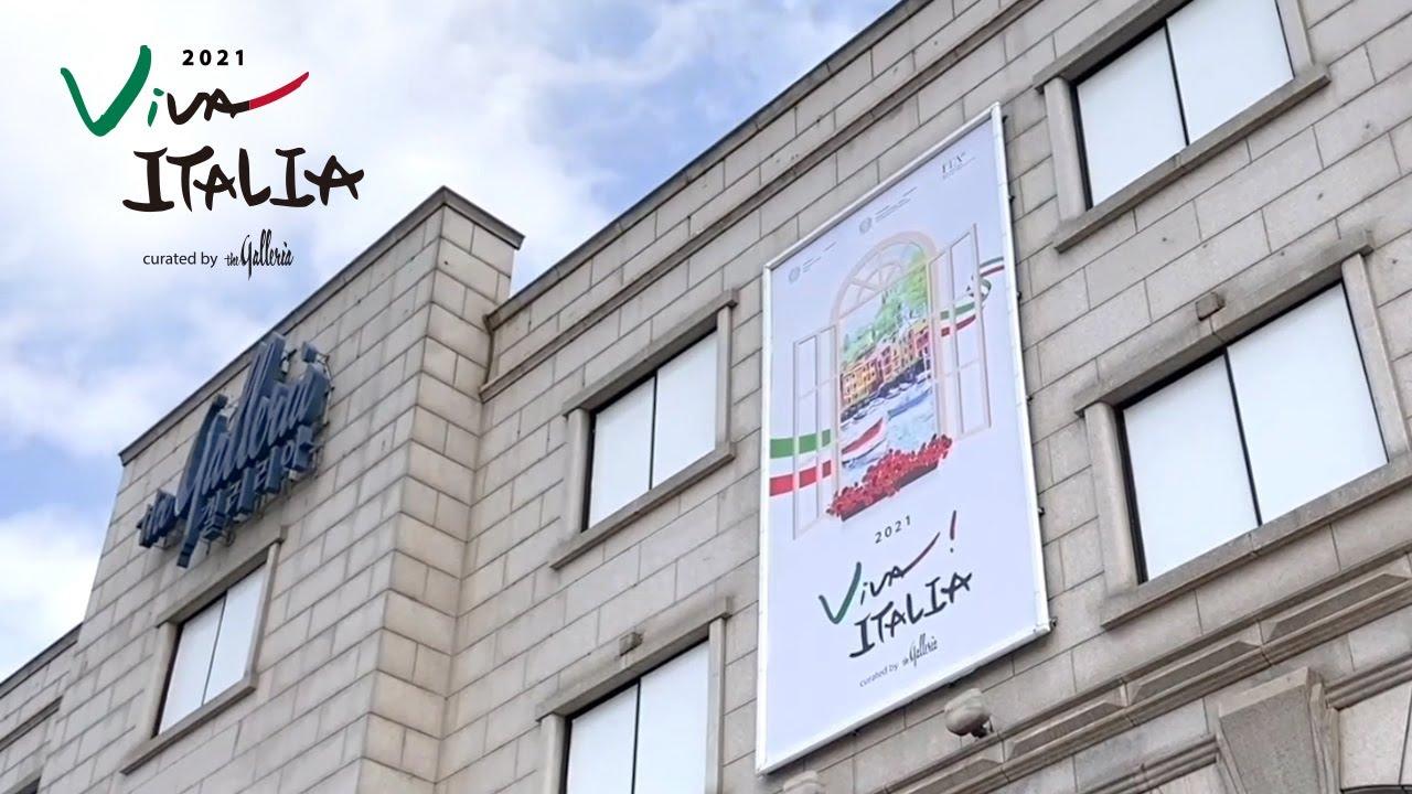 VIVA! ITALIA 2021 - 갤러리아에서 만나는 이탈리아라이프스타일  현장 👀
