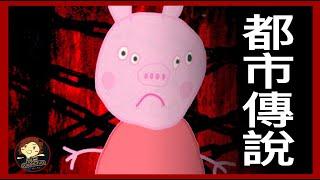 【五大 】5個 恐怖 佩佩豬都市傳說, Top 5 Scary Peppa Pig Urban Legends - 三爺奶奶頻道