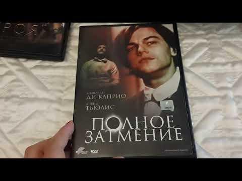 """Киномания"": моя коллекция DVD (3 раунд)"