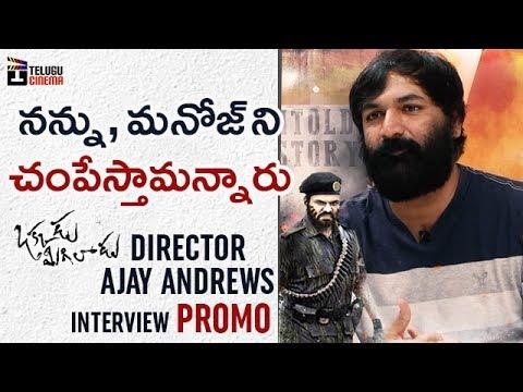 Okkadu Migiladu Director AJAY ANDREWS Exclusive Interview | PROMO | #OkkaduMigiladu | Telugu Cinema