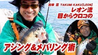 【アジメバル爆釣】レオン流・目からウロコのアジング&メバリング術~加来匠[LEON:TAKUMI KAKU]