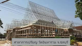โครงหลังคาสำเร็จรูปแนวใหม่ - Koatframe
