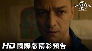 【分裂】最新預告-1月20日 無處可逃