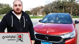 تجربة قيادة DS4 Crossback  -  DS4 Crossback Review