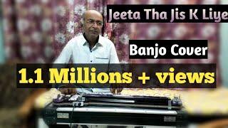 Jeeta Tha Jis K Liye Cover On Banjo By Ustad Yusuf Darbar/7977861516 / Arshad Darbar