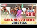 Kaka Nuvvu Keka Video Song || Operation 2019