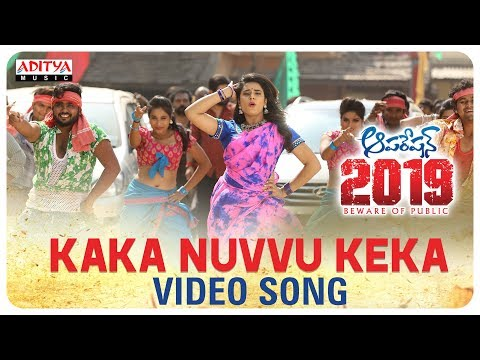 Kaka Nuvvu Keka Video Song || Operation 2019 Songs || Srikanth, Manchu Manoj