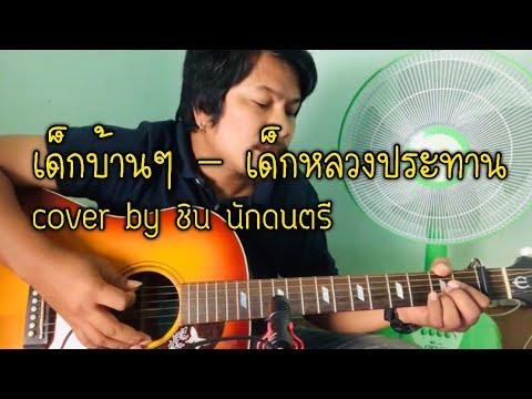 เด็กบ้านๆ - เด็กหลวงประธาน [cover] by ชิน นักดนตรี