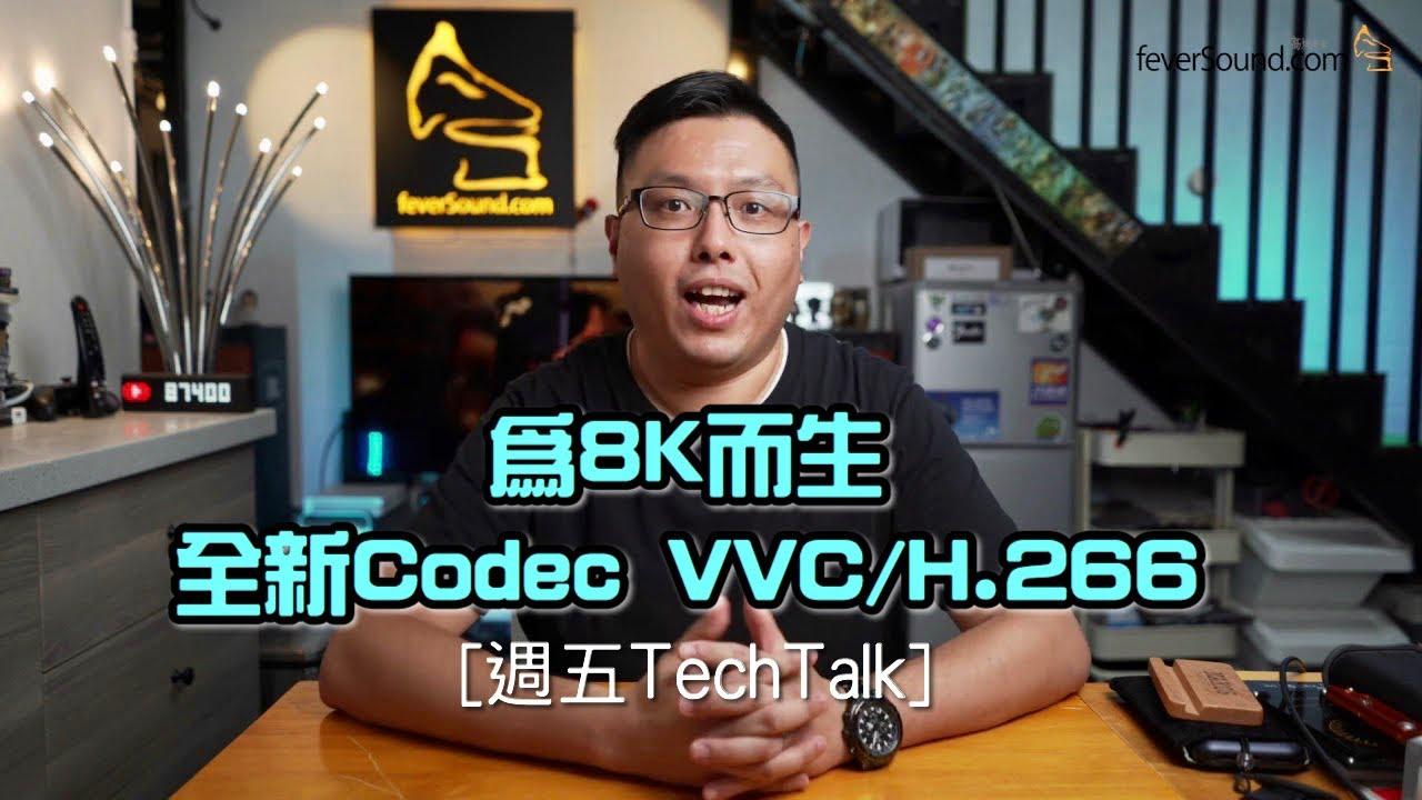 [週五TechTalk] 為8K而生!全新Codec VVC / H.266面世