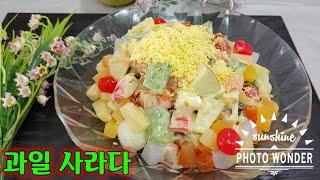 【명절음식】과일사라다(감자사라다) 잔치음식/집들이음식/…