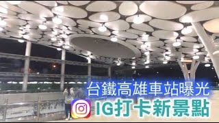 【IG新熱點】高雄車站雲朵天花板 網友瘋拍夜景 | 台灣蘋果日報