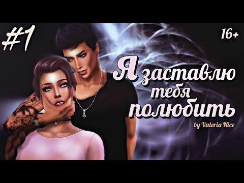 "Machinima / The Sims 4 Сериал: ""Я заставлю тебя полюбить"" / 1 серия (С озвучкой) thumbnail"